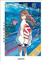 表紙: 終電間際オンライン 小説集 | カツセ マサヒコ