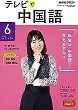 NHKテレビ テレビで中国語 2021年6月号 [雑誌] (NHKテキスト)