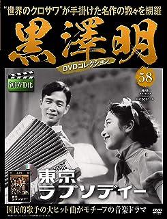 黒澤明 DVDコレクション 58号『東京ラプソディー』 [分冊百科]