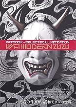 WA MODERN 和モダン2020年度版 (ART BOOK OF SELECTED ILLUSTRATION)