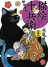 表紙: 猫絵十兵衛 ~御伽草紙~(21) (ねこぱんちコミックス)   永尾まる