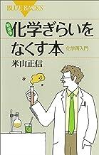 表紙: 新装版 化学ぎらいをなくす本 化学再入門 (ブルーバックス) | 米山正信