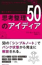 表紙: 頭と仕事をシンプルにする 思考整理50のアイディア   サイモン・タイラー
