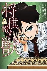 将棋指す獣 4巻(完): バンチコミックス Kindle版
