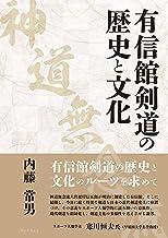 表紙: 有信館剣道(神道無念流)の歴史と文化 | 内藤常男