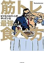 表紙: 筋トレビジネスエリートがやっている最強の食べ方 | Testosterone