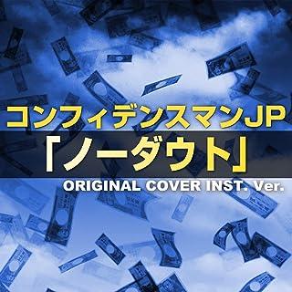 コンフィデンスマンJP「ノーダウト」 ORIGINAL COVER INST. Ver.