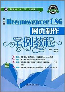 """计算机""""十二五""""规划教材·案例教程系列:中文版Dreamweaver CS6网页制作案例教程"""