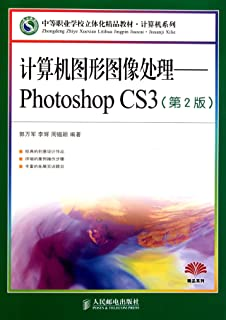 Computer Graphic Image Processing - Photoshop CS3 (2nd Edition) (Secondary Vocational Education) (Chinese Edition)