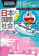 ドラえもん社会ワールド 日本と国際社会