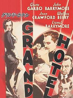 グランド・ホテル(1932) (字幕版)