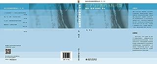 哲学与宗教的永恒同盟:谢林《哲学与宗教》释义 (北京大学外国哲学研究丛书(第二辑)) (Chinese Edition)