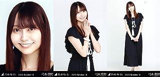 乃木坂46 2020年10月ランダム生写真 モノトーン 3種コンプ 弓木奈於