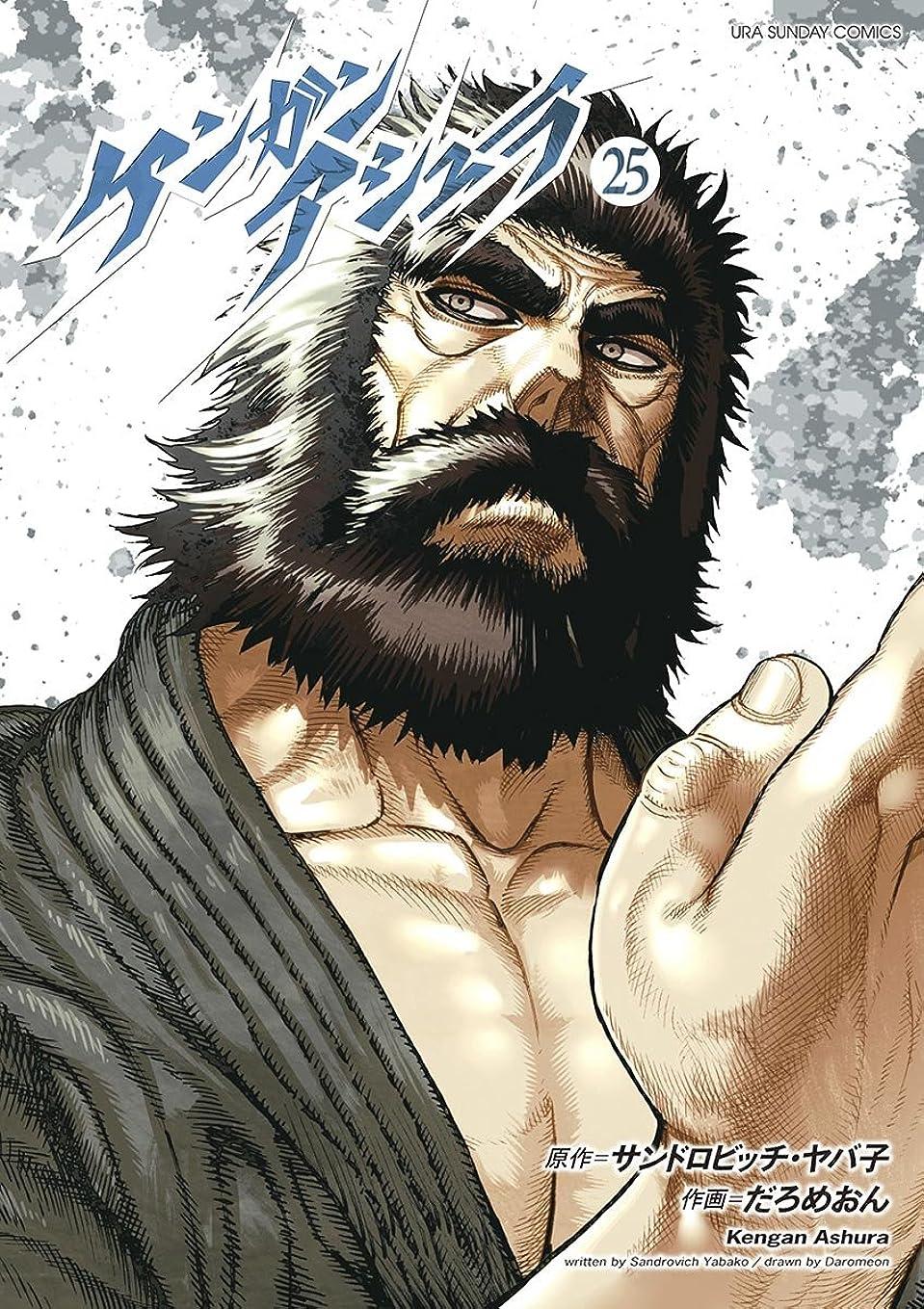 だます徹底的に親ケンガンアシュラ(25) (裏少年サンデーコミックス)