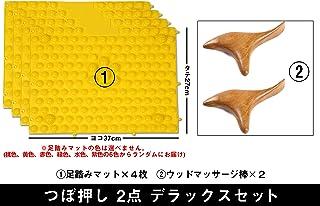 つぼ押し 2点 デラックスセット (足つぼ 足裏 肩 首 マッサージ マット) (ウッドマッサージ×2 マット×4枚)