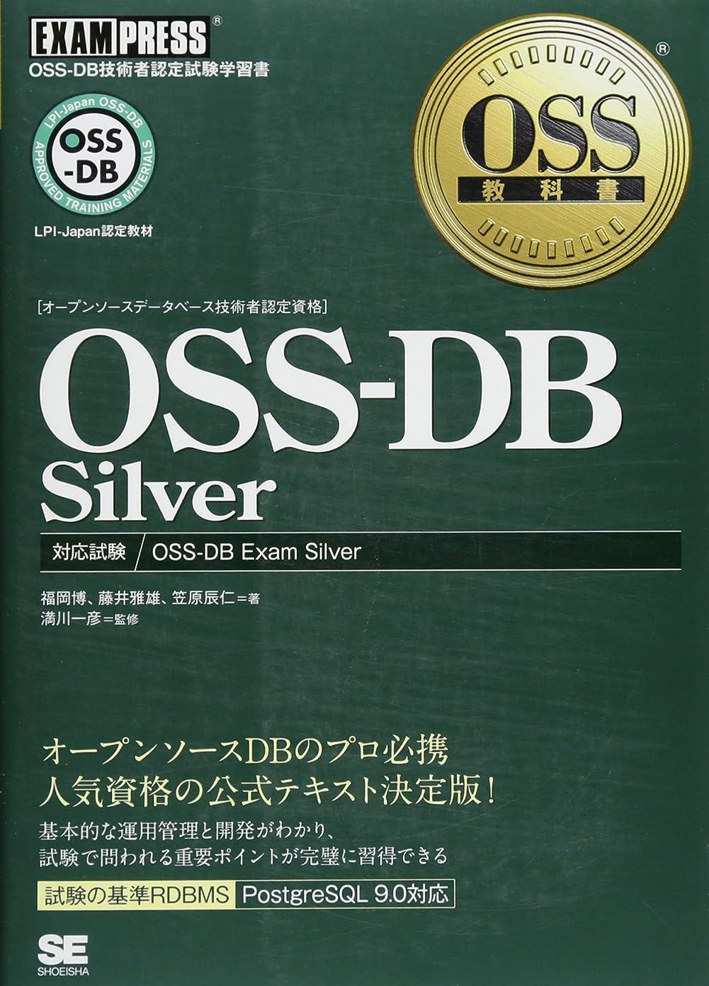 インターネット散文最も早いOSS教科書 OSS-DB Silver