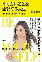 表紙: やりたいことを全部やる人生   長谷川朋美