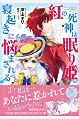 紅の死神は眠り姫の寝起きに悩まされる(コミック)【電子版特典付】3 (PASH! コミックス) Kindle版