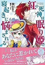 紅の死神は眠り姫の寝起きに悩まされる(コミック)【電子版特典付】3 (PASH! コミックス)