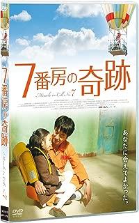 7番房の奇跡 [DVD]