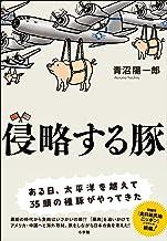 表紙: 侵略する豚 | 青沼陽一郎