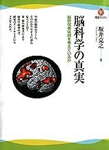 表紙: 脳科学の真実 脳研究者は何を考えているか 河出ブックス   坂井克之