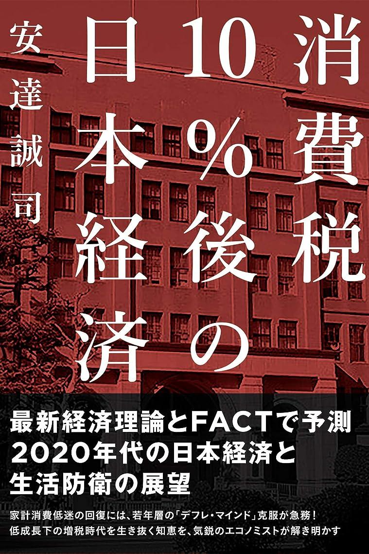 ギャザー舌な天文学消費税10%後の日本経済