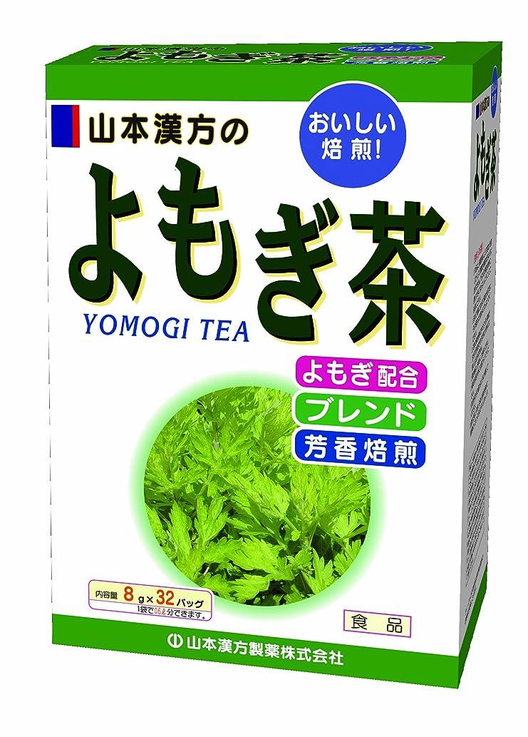 シーフード倍増ファブリック山本漢方製薬 よもぎ茶 8gX32H