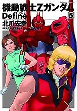 機動戦士Ζガンダム Define -5 (カドカワコミックス・エース)