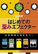 表紙: はじめての歪みエフェクター 定番機種を聴き比べ! ギター・マガジン | いちむら まさき
