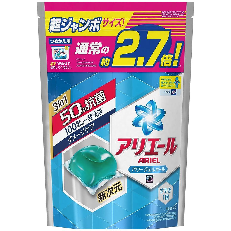 悲惨肉同情的【大容量】 アリエール 洗濯洗剤 ジェルボール パワージェルボールS 詰め替え 超ジャンボサイズ 940g(48個入)