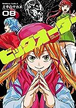ビッグオーダー(8) (角川コミックス・エース)