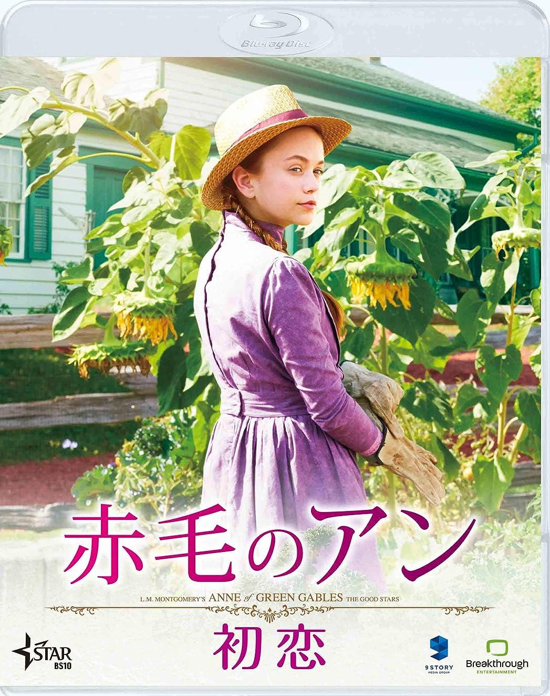 蒸留テーマ便宜赤毛のアン 初恋 [Blu-ray]