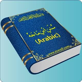 Sunan Ibne Maja Hadith In Arabic_Demo Book