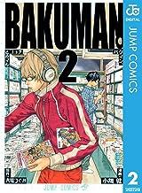 表紙: バクマン。 モノクロ版 2 (ジャンプコミックスDIGITAL) | 大場つぐみ