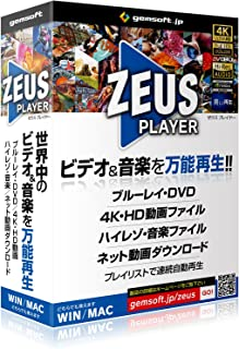ZEUS PLAYER ~ ブルーレイ・DVD・4Kビデオ・ハイレゾ音源再生