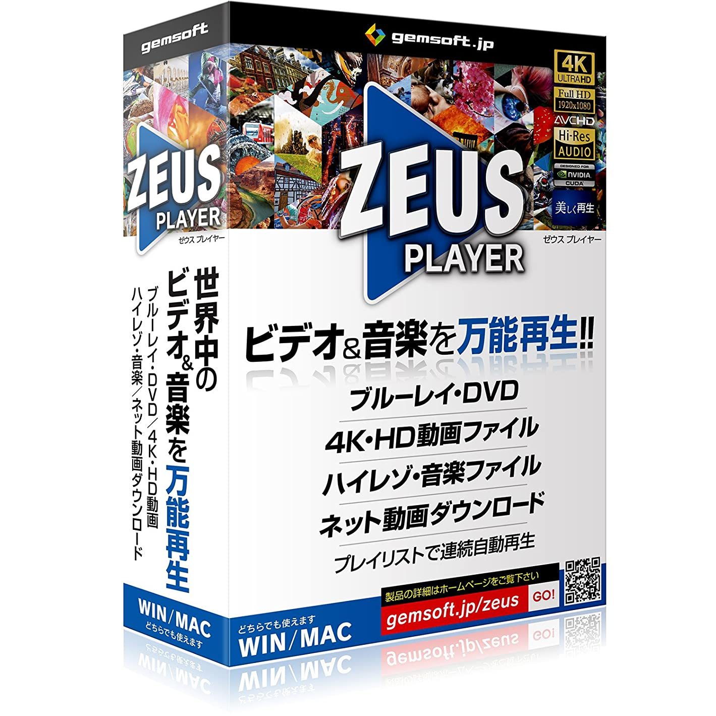 何もない細菌クラフトZEUS PLAYER ~ ブルーレイ?DVD?4Kビデオ?ハイレゾ音源再生 | ボックス版 | ハイブリッド(Win / Mac選択)