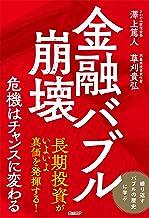 表紙: 金融バブル崩壊 危機はチャンスに変わる | 澤上篤人