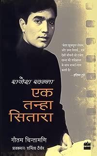 Rajesh Khanna: Ek Tanha Sitara (Hindi Edition)
