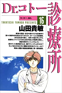 Dr.コトー診療所16巻