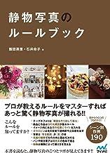 表紙: 静物写真のルールブック   飯田 英里