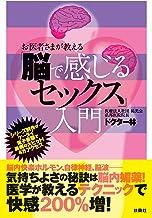 表紙: お医者様が教える「脳で感じるセックス」入門 (扶桑社BOOKS) | ドクター林