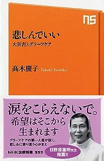 悲しんでいい 大災害とグリーフケア (NHK出版新書)