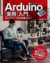 表紙: Arduino[実用]入門――Wi-Fiでデータを送受信しよう! | 福田 和宏