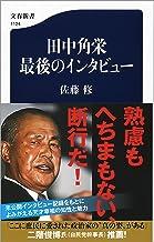 表紙: 田中角栄 最後のインタビュー (文春新書)   佐藤 修