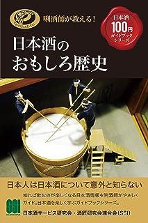 日本酒のおもしろ歴史 きき酒師が教える日本酒100円ガイドブックシリーズ