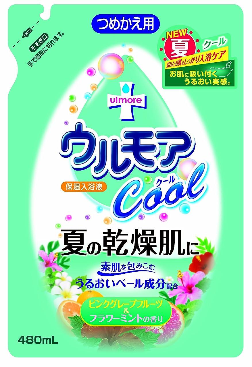 情緒的電話をかけるサルベージアース製薬 保湿入浴液ウルモアクール 替 ピンクグレープフルーツ&フラワーミントの香り 480mL