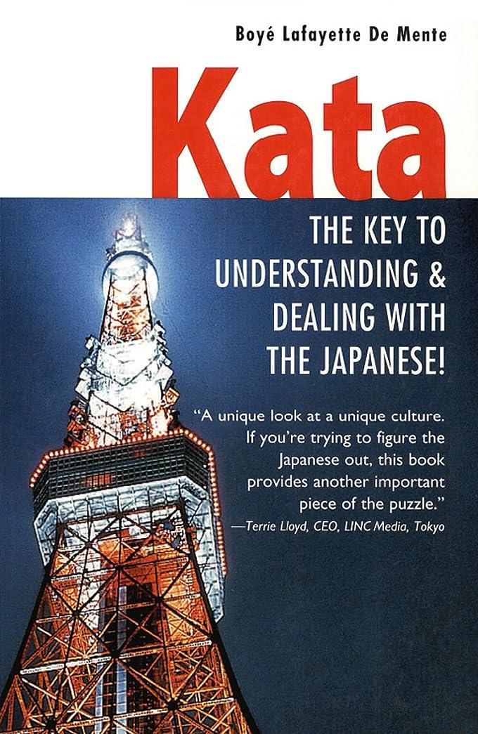 より精査力強いKata: The Key to Understanding & Dealing with the Japanese! (English Edition)