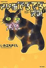 表紙: さび猫でるでる天国(1) (バンブーコミックス)   いわみちさくら