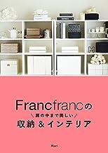 表紙: Francfrancの扉の中まで美しい収納&インテリア | Mari